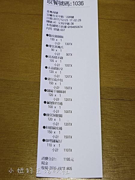 宜蘭港式飲茶,喜粵港式餐廳-12.jpg