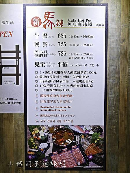 新馬辣,西門,漢中店,-4.jpg