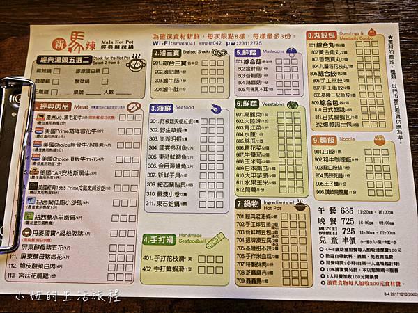 新馬辣,西門,漢中店,-23.jpg