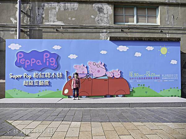 Super Pop粉紅豬小妹 超級互動展,台中,佩佩豬,粉紅豬小妹-1.jpg
