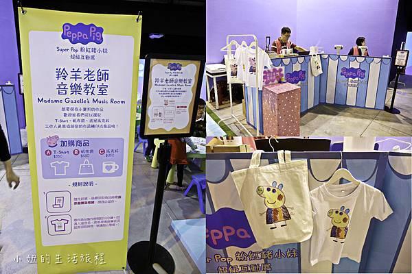 Super Pop粉紅豬小妹 超級互動展,台中,佩佩豬,粉紅豬小妹-51.jpg