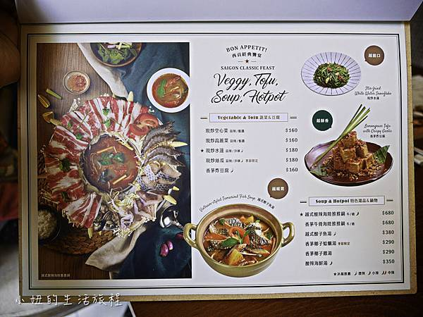 沐越越式料理,王品,越南菜-15.jpg