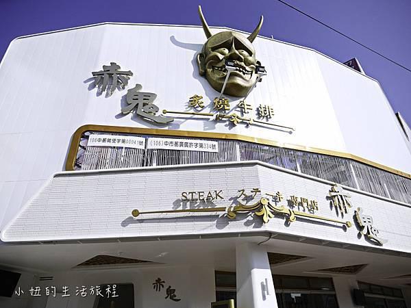 赤鬼牛排,台灣大道店,赤鬼 台灣大道-27.jpg