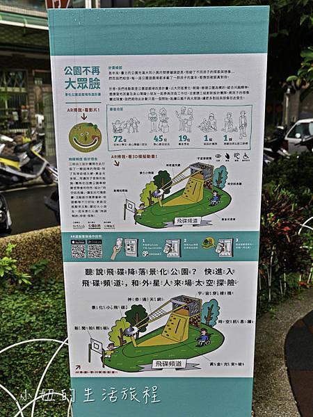 樹德公園,景化公園,朝陽公園,中安-15.jpg