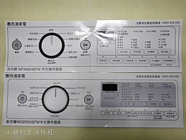 Whirlpool惠而浦,15公斤,滾筒洗衣機,瓦斯乾衣機-55.jpg