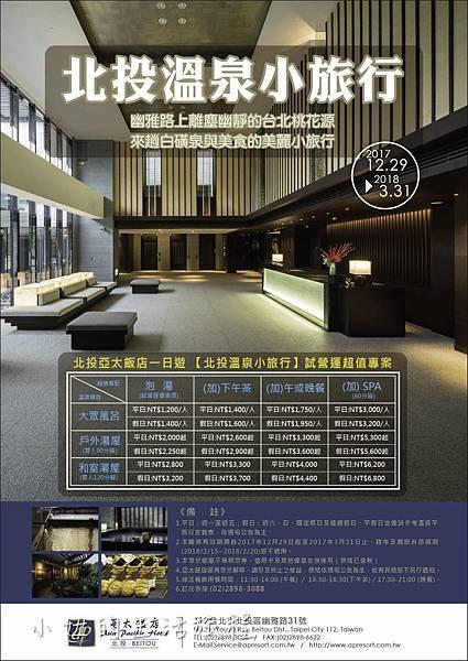 北投亞太飯店, Asia Pacific Hotel Beitou-50.jpg