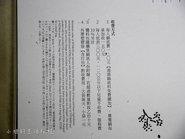 青花嬌,王品,麻辣鍋,鴛鴦鍋,中山-2.jpg