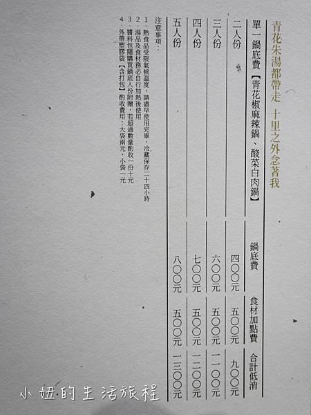 青花嬌,王品,麻辣鍋,鴛鴦鍋,中山-11.jpg