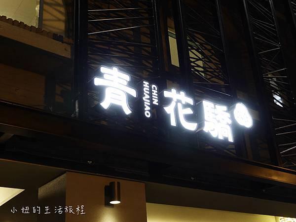 青花嬌,王品,麻辣鍋,鴛鴦鍋,中山-12.jpg