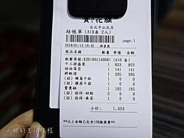 青花嬌,王品,麻辣鍋,鴛鴦鍋,中山-42.jpg