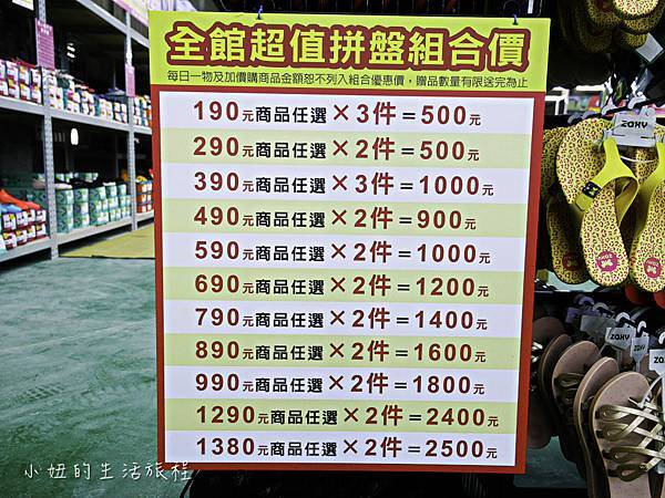 台中特賣會,運動鞋,鞋子,衣服-25.jpg