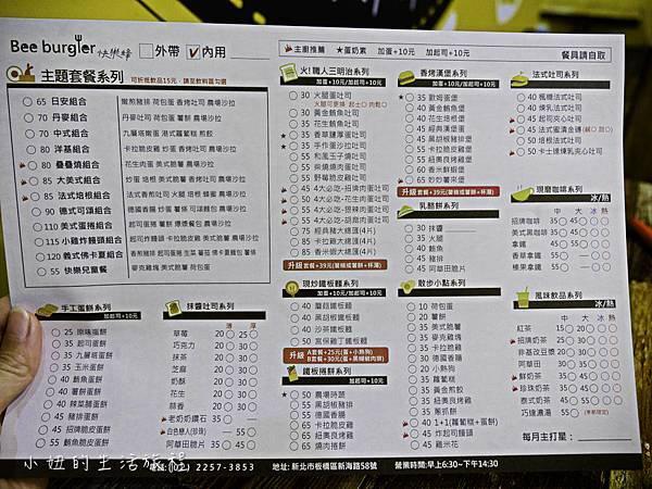 Bee burger,快樂蜂,板橋,早餐,早午餐-3.jpg