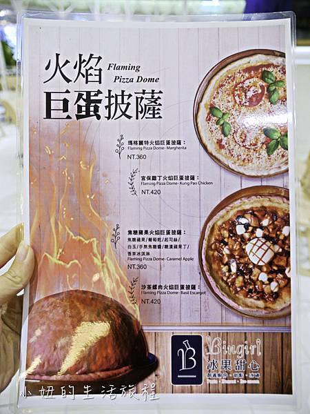 冰果甜心 Bingirl,att4fun 美食-29.jpg