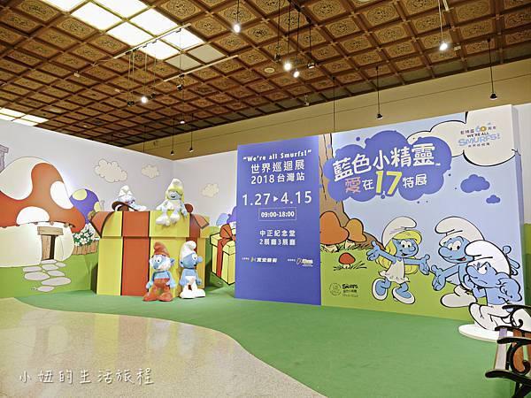 藍色小精靈 特展,2018,展覽,中正紀念堂-51.jpg