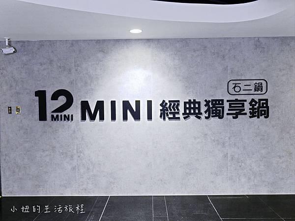 12MINI,石二鍋,12mini-5.jpg