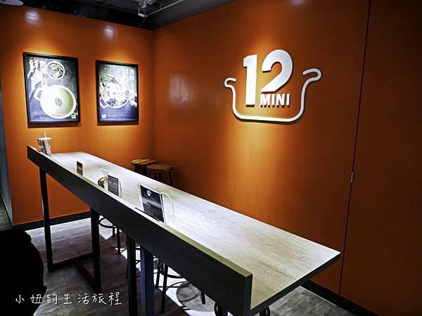 12MINI,石二鍋,12mini-10.jpg