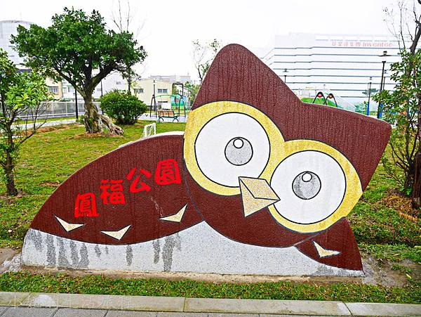 鳳福公園,鶯歌,特色公園-1.jpg