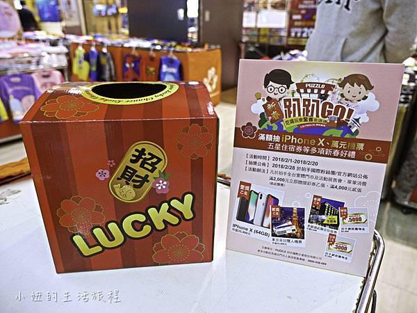 遠雄汐止,拍手特賣,2018-1.jpg