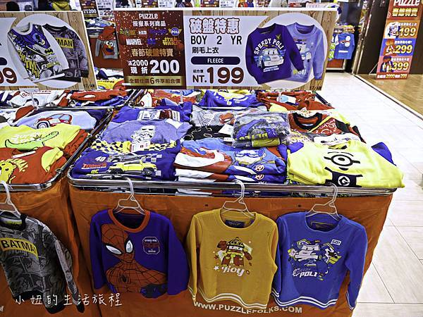 遠雄汐止,拍手特賣,2018-19.jpg