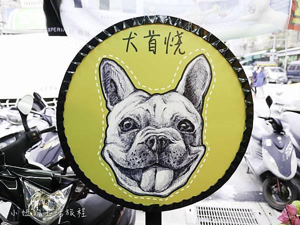犬首燒,台北,捷運南京三民路口-1.jpg