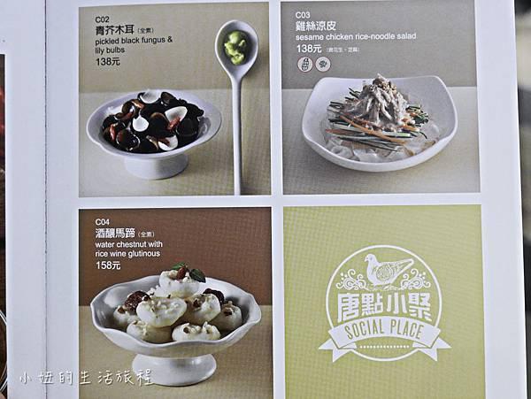 唐點小聚,台北,菜單,地址,電話-7.jpg