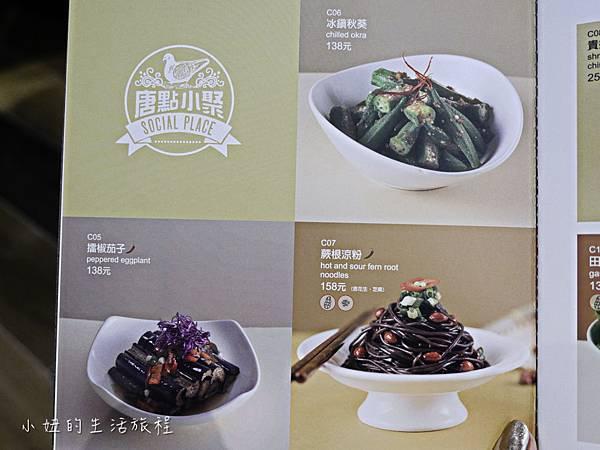 唐點小聚,台北,菜單,地址,電話-9.jpg