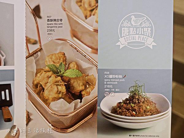 唐點小聚,台北,菜單,地址,電話-14.jpg