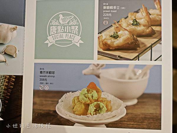 唐點小聚,台北,菜單,地址,電話-18.jpg