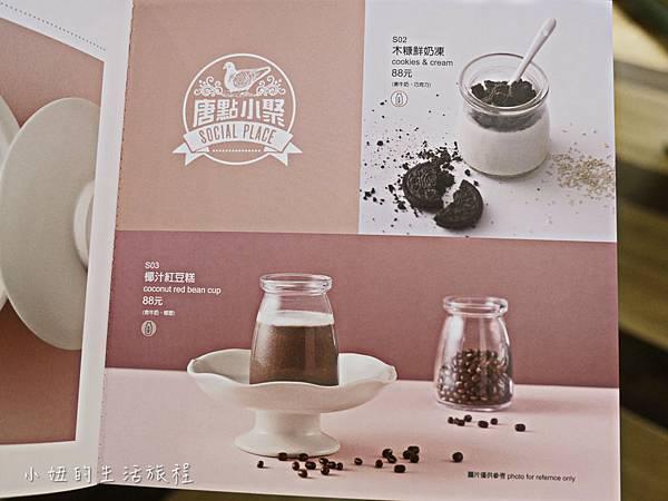 唐點小聚,台北,菜單,地址,電話-32.jpg
