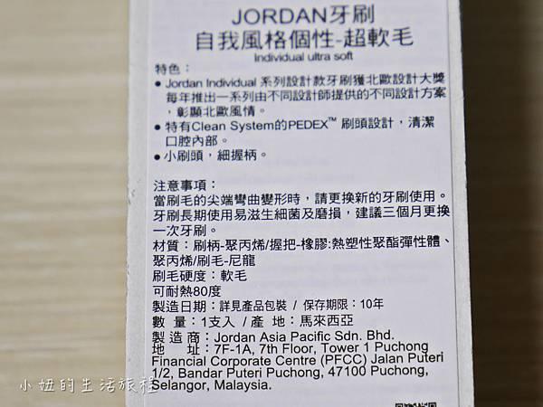 Jordan 牙刷,兒童牙刷-7.jpg
