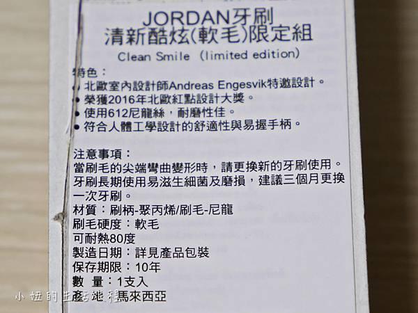 Jordan 牙刷,兒童牙刷-9.jpg