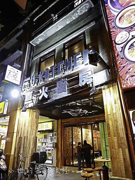 棧 F-U Kitchen 直火廚房-戰斧專門店-1.jpg