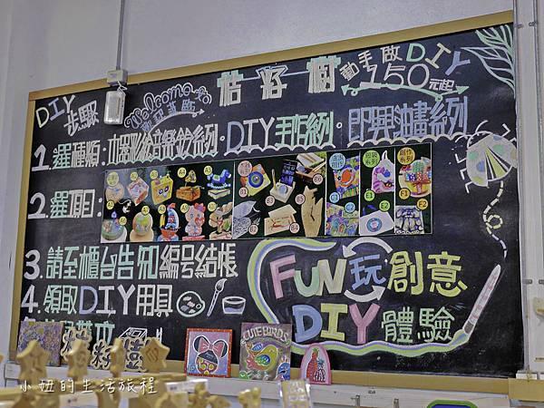 花蓮文化創意產業園區,桔籽樹,親子DIY-21.jpg