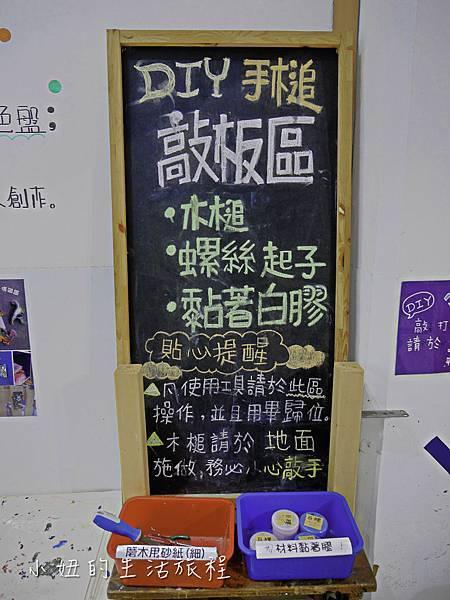 花蓮文化創意產業園區,桔籽樹,親子DIY-32.jpg