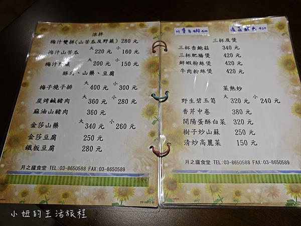 月之盧,梅子雞,月盧,花蓮餐廳,菜單,價位-11.jpg