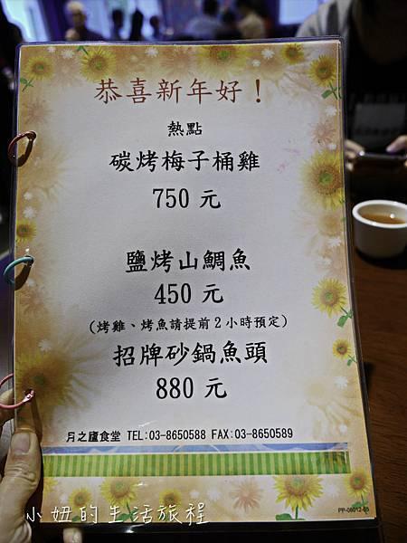 月之盧,梅子雞,月盧,花蓮餐廳,菜單,價位-10.jpg
