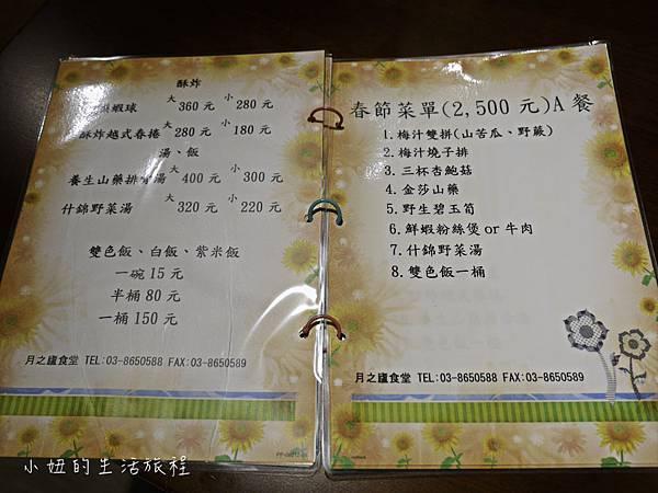 月之盧,梅子雞,月盧,花蓮餐廳,菜單,價位-12.jpg