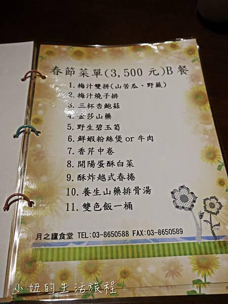 月之盧,梅子雞,月盧,花蓮餐廳,菜單,價位-13.jpg