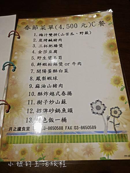 月之盧,梅子雞,月盧,花蓮餐廳,菜單,價位-14.jpg