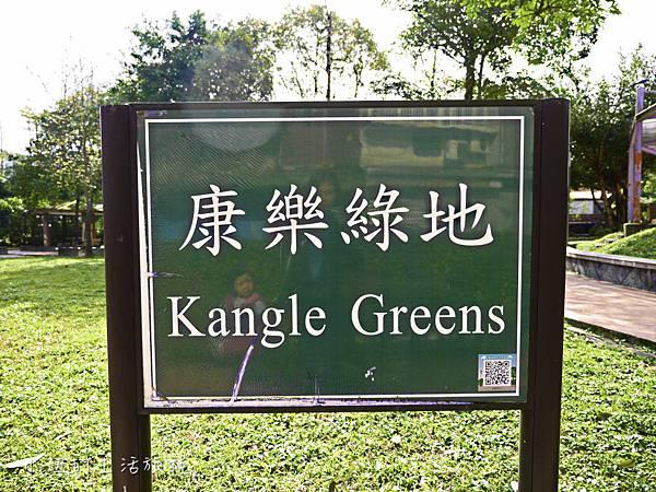 康樂綠地,內湖,特色公園,2018-1.jpg