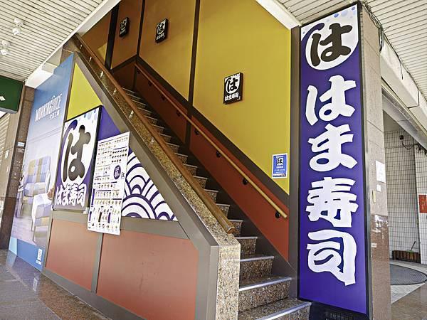 HAMA壽司,桃園店-2.jpg
