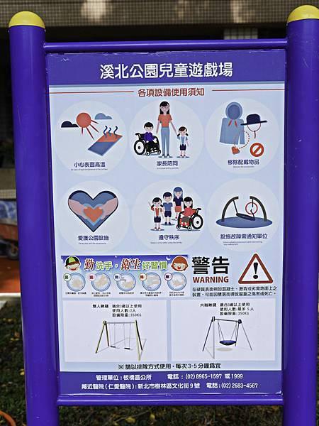 溪北公園,板橋,特色公園,章魚-12.jpg