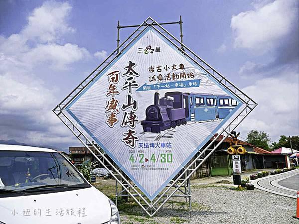 三星天送埤車站『復古小火車』-1.jpg