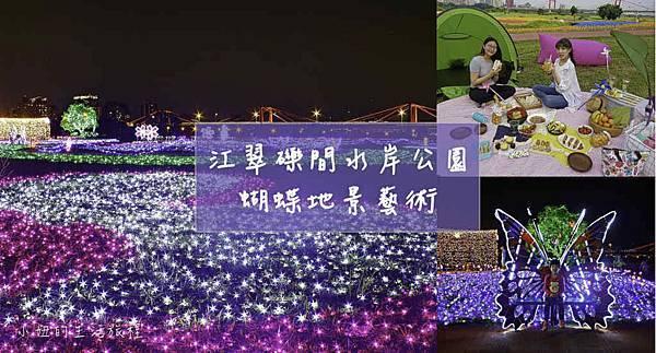 板橋江翠礫間蝴蝶公園,風車-100