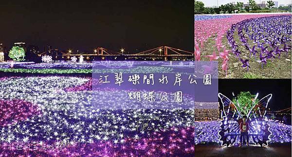 板橋江翠礫間,蝴蝶公園,風車-101.jpg