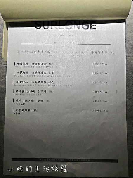 麗水莎朗菜單-3.jpg