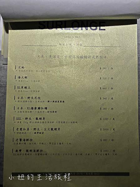 麗水莎朗菜單-2.jpg