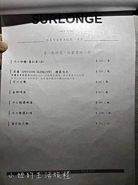 麗水莎朗菜單-7.jpg