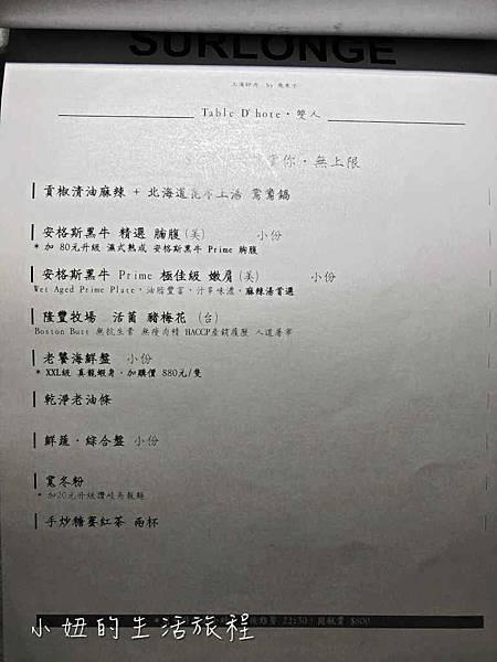 麗水莎朗菜單-8.jpg