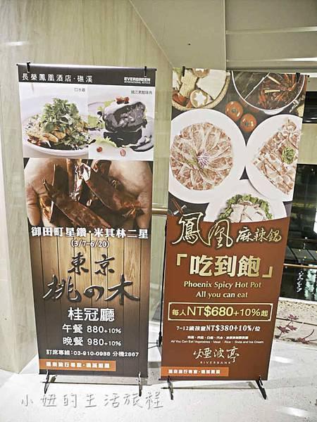 礁溪長榮鳳凰,自助餐,晚餐,米其林-2.jpg